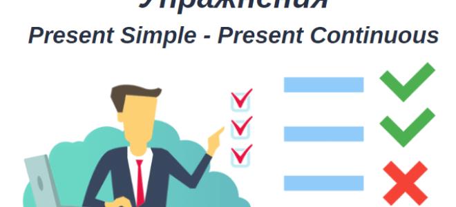 Тест Present Simple и Present Continuous