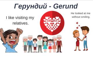 Двойной шпион в стране английского языка — герундий