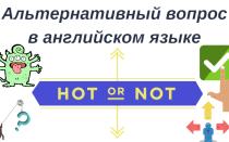 Альтернативный вопрос (Alternative question) в английском языке