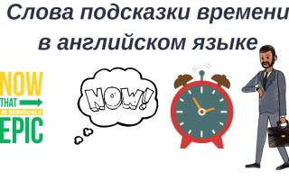 Маркеры времени в английском языке