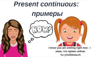 Present Continuous: правила построения и примеры
