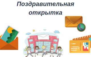 Поздравительная открытка на английском языке