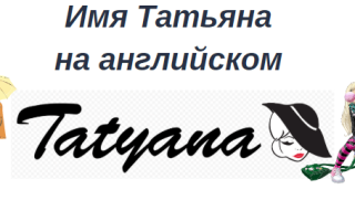 Татьяна на английском