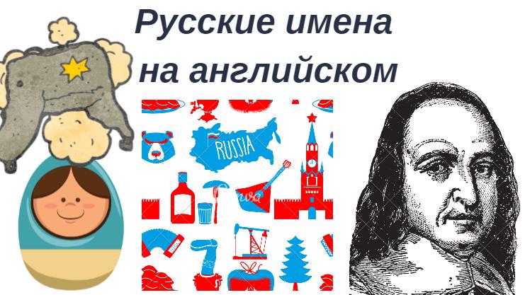 Русские имена на английском: правила написания и чтения