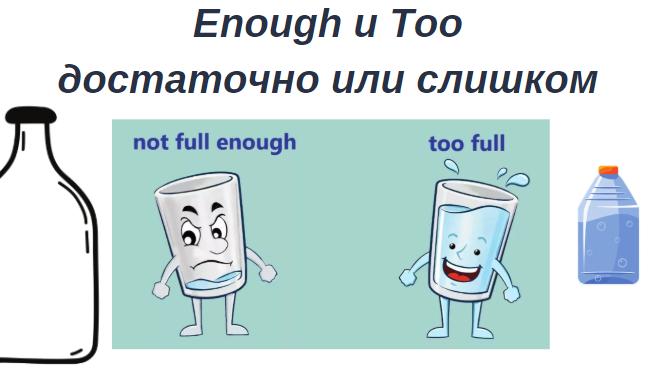 """""""TOO"""" И """"ENOUGH"""" в английском языке"""